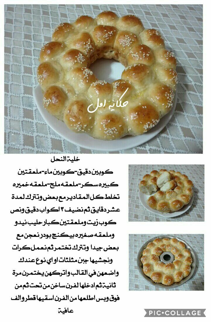 Pin By ياسمين On طبخ Food Desserts Doughnut