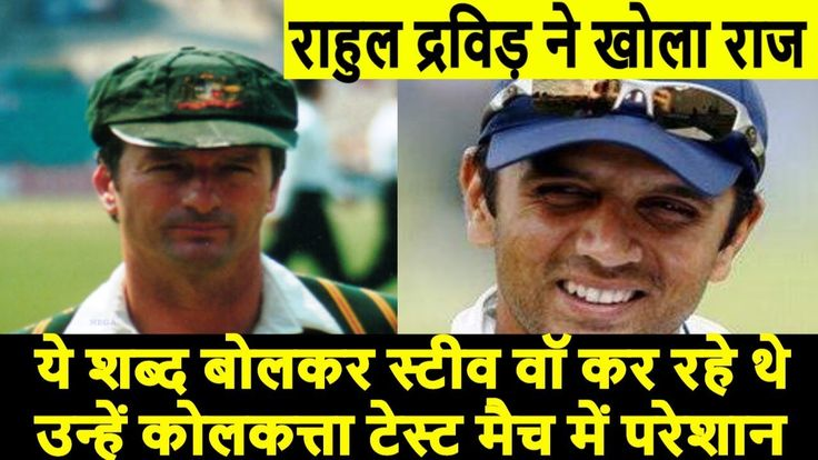 Rahul Dravid told  these Sledging word say Steve Waugh to me upset in the Kolkata Test match