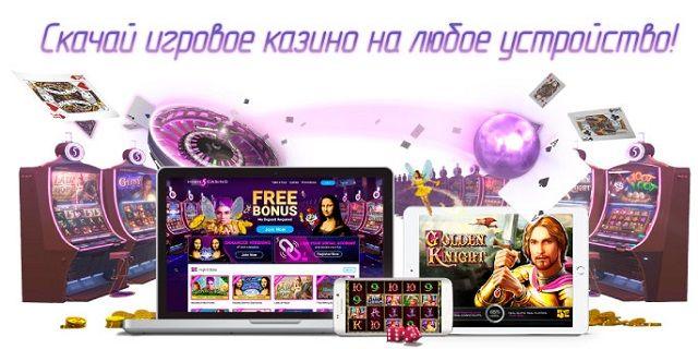 Скачать онлайн казино с официального сайта на Виндовс ...