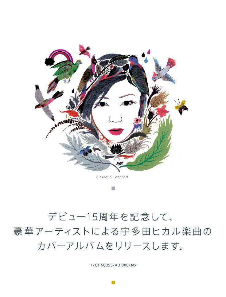 「宇多田ヒカルのうた」。当然即予約!椎名林檎さんは鉄板だと思うけど、選曲も注目だ。あー早く発売しないかな&先行試聴会当たんないかな。