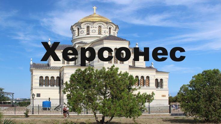 Херсонес Таврический. Крым. Севастополь.