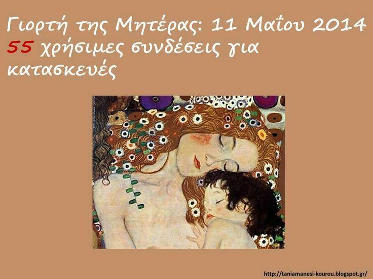 Δραστηριότητες, παιδαγωγικό και εποπτικό υλικό για το Νηπιαγωγείο: Γιορτή της μητέρας - 11 Μαΐου 2014: 55 χρήσιμες συνδέσεις με κατασκευές γ...