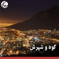 کوه و شهرش by Saman Jafari on SoundCloud