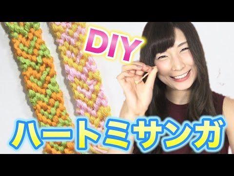 【100均DIY】ハート柄ミサンガの作り方 - YouTube
