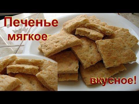 Самое простое, мягкое домашнее печенье, без заморочек. ВКУСНОЕ! - YouTube