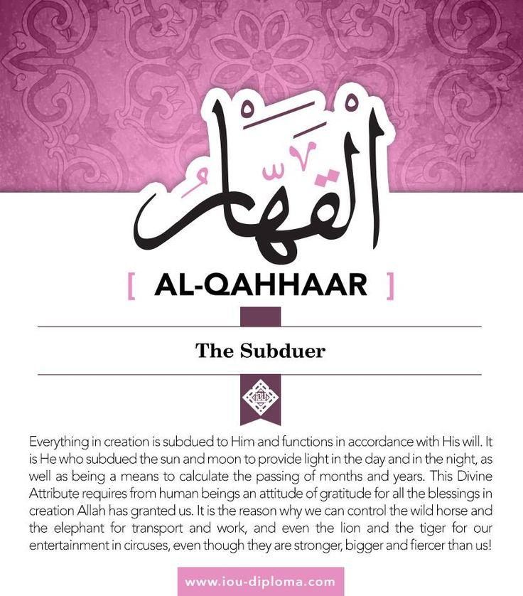 Al-Qaahir (the Irresistible) and Al-Qahhaar (the All-Compelling Subduer).
