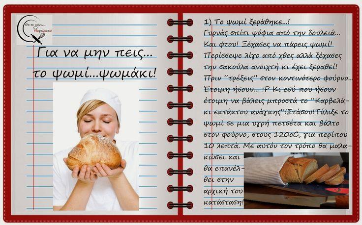 Θα σε κάνω Μαγείρισσα!: Για να μην πεις...το ψωμί...ψωμάκι!