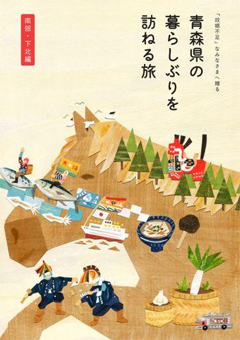 青森県の暮らしぶりを訪ねる旅「南部・下北編」