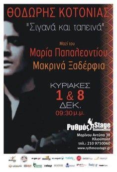 1/12: Θοδωρής Κοτονιάς @ Ρυθμός Stage - Κερδίστε 2 διπλές προσκλήσεις - Tranzistoraki's Page!
