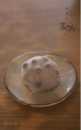 南青山 和菓子「まめ」    苺大福が超美味いです。