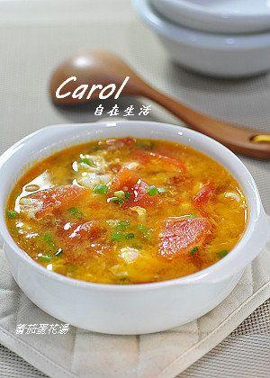 Carol 自在生活 : 番茄蛋花湯