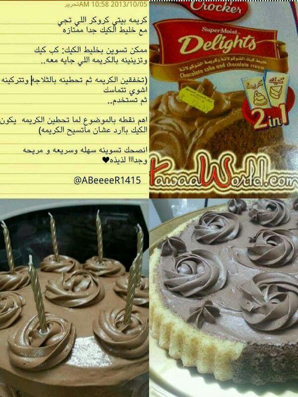 كريمة بيتي كروكر Desserts Food Cake