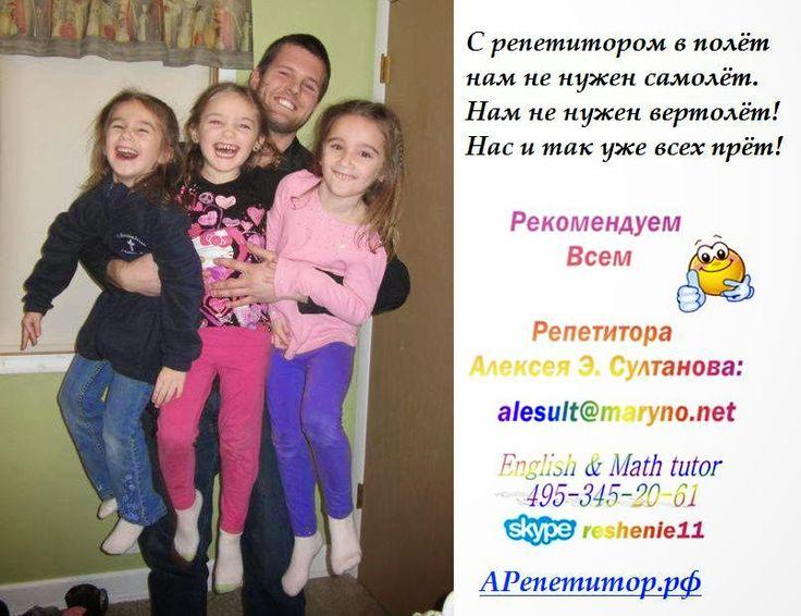 Репетиторы английского языка : Репетитор по английскому языку выбивается из сил. Найти репетитора по английскому языку в Москве. Индивидуальные занятия по английскому языку, стоимость уроков с частными преподавателями и отзывы о них, вся база репетиторов Москвы на одном сайте