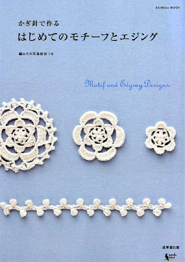 Motif and Edging Designs Japanese Crochet Book by pomadour24