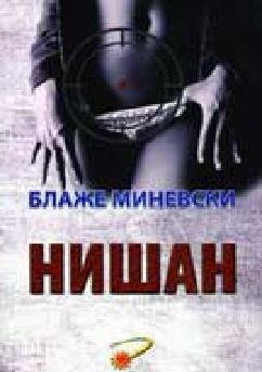 THE MARK by Blaze Minevski sold to Shanghai Literature and Arts Publishing House