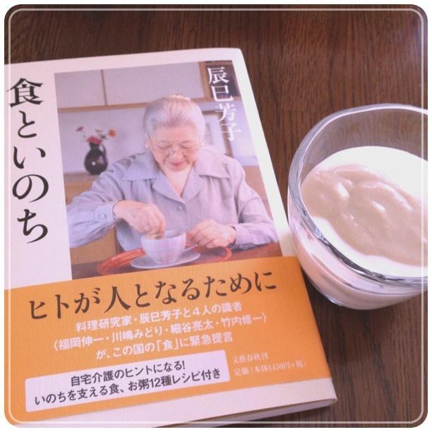 辰巳芳子:食といのち と、ハチミツ入り甘酒ヨーグルト