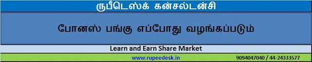 INITIAL PUBLIC OFFER (IPO) News  - K.Karthik Raja : போனஸ் பங்கு எப்போது வழங்கப்படும்