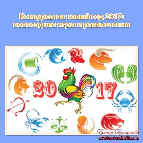 Конкурсы на новый год 2017: новогодние игры и развлечения 2017 год петуха