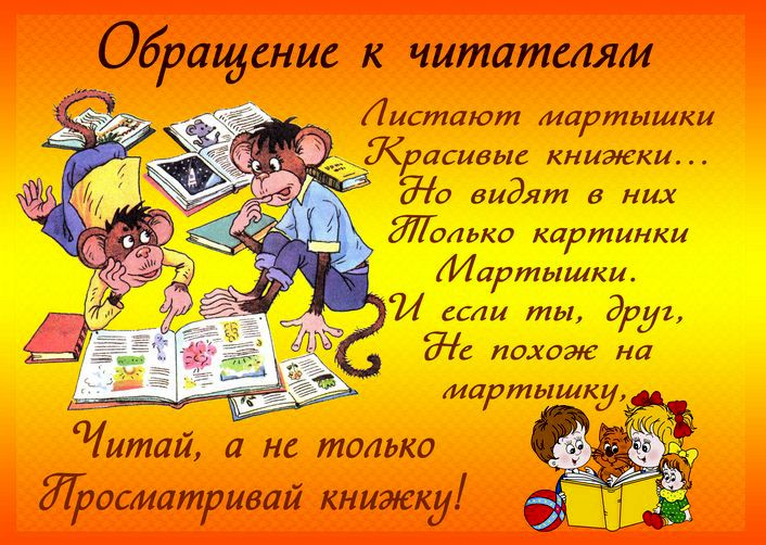 Своими, картинки о чтении книг детьми