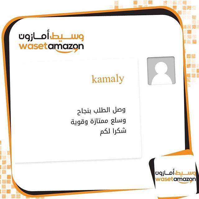 احدى تجارب عملاءنا الكرام مبروك وصول طلبك تجربة تسوق شوبينق اونلاين منتجات ماركات امريكية امازون شح Company Logo Tech Company Logos Amazon Logo