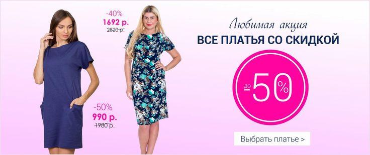 http://ytro.in/goo/ea  Коллекция платьев http://ytro.in/goo/ea со скидкой  цените себя в платье, а не платье на себе #брянск