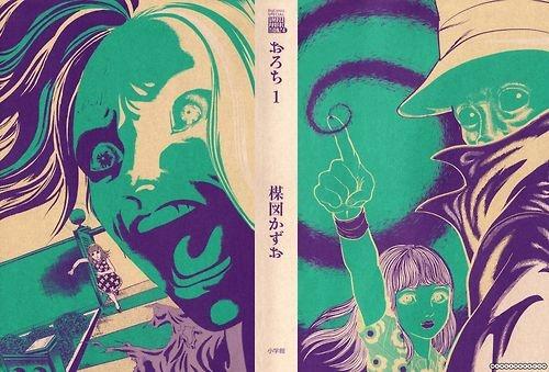 Orochi 1 by Kazuo Umezu