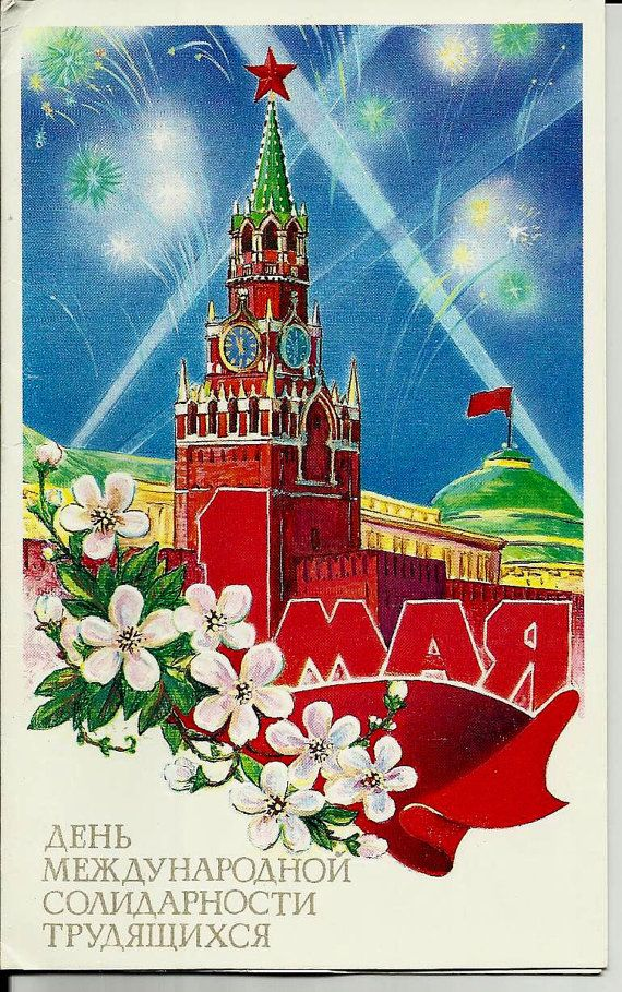 Kremlin of Moscow Vintage Russian Postcard by LucyMarket on Etsy, $3.99