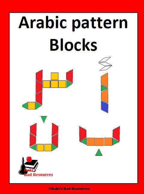 Using pattern blocks is a fun hands-on way for kids to learn Arabic Alphabets. In these worksheets kids can fit pattern blocks into the shapes