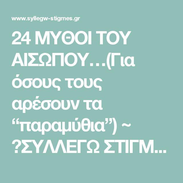 """24 ΜΥΘΟΙ ΤΟΥ ΑΙΣΩΠΟΥ…(Για όσους τους αρέσουν τα """"παραμύθια"""") ~ ♫ΣΥΛΛΕΓΩ ΣΤΙΓΜΕΣ♫"""