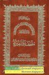 Quran Collection: Mushaf Al Jamahiriyah