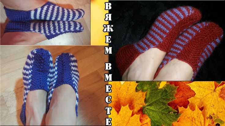 Подробное описание вязания на двух спицах домашних тапочек. Knitted slippers. Приятного просмотра!