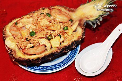 Жареный рис с креветками в ананасе | Тайская кухня