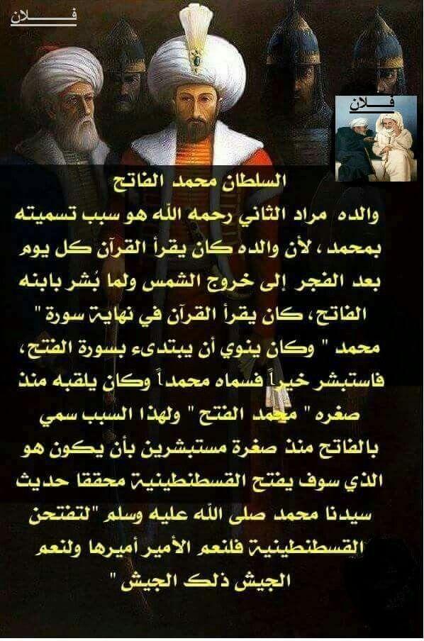 السلطان محمد الفاتح...الاميرة الاردنية 59f6139ec4bf9afbcc5ffe63fa7267f2--islamic-world-egypt