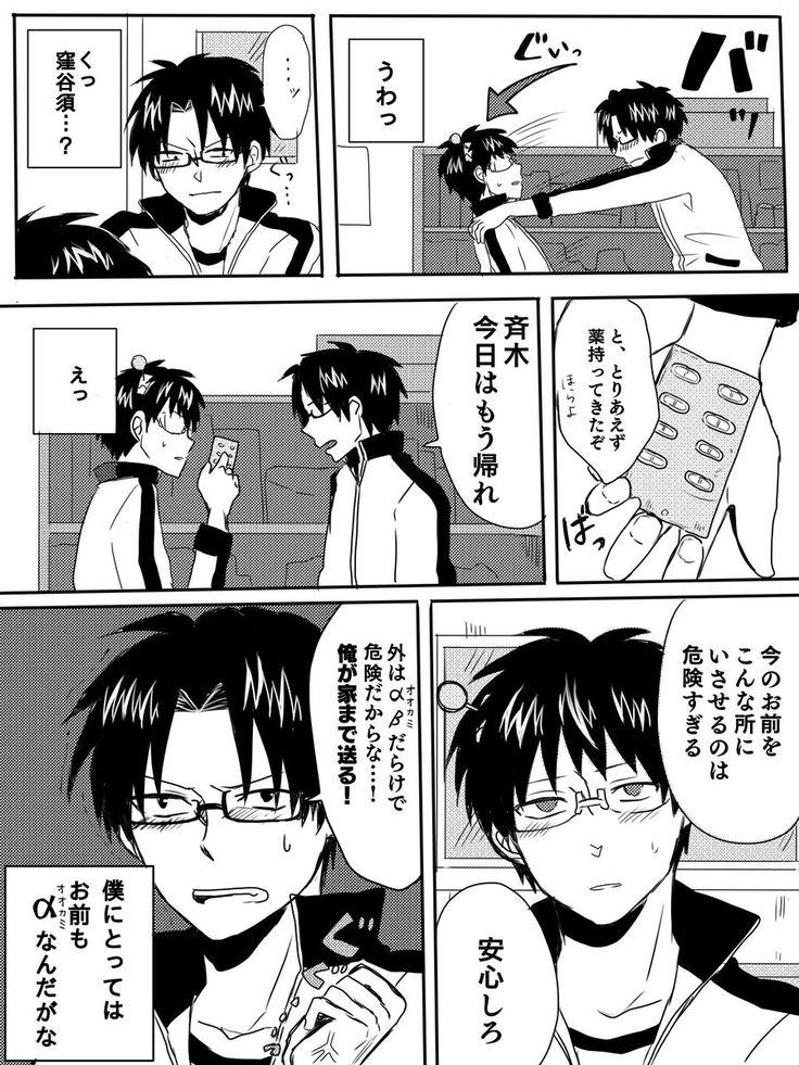ゲイ 漫画 斉木 うーん