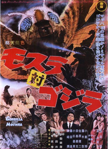 Mothra vs. Godzilla (1964) [Japan]                                                                                                                                                                                 もっと見る