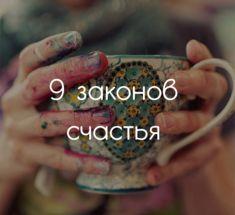 9 законов счастья