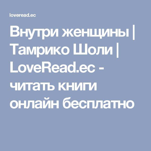 Внутри женщины | Тамрико Шоли | LoveRead.ec - читать книги онлайн бесплатно