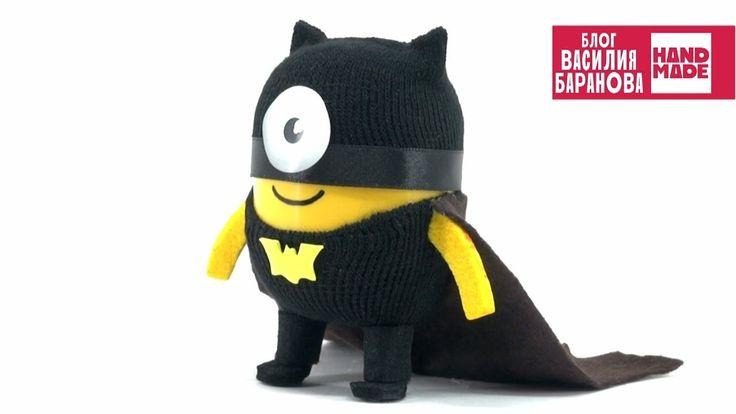 Игрушка своими руками «Миньон-Бэтмен». How to make Minion-Batman. DIY. ПОДЕЛКА
