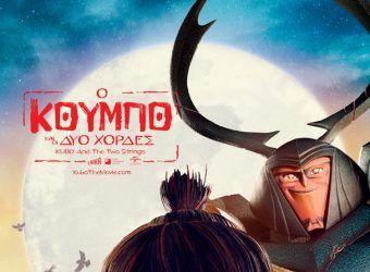 """O Κούμπο και οι δύο χορδές"", η νέα ταινία κινουμένων σχεδίων που θα ενθουσιάσει τους μικρούς σινεφίλ (από 22/9) | InfoKids"