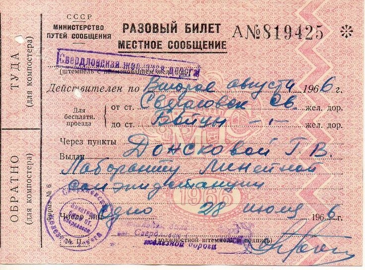 Two registered ticket. From the station Sverdlovsk (now Yekaterinburg) Station Fighters Sverdlovsk railway. 1966  Tickets are holes from the composter.