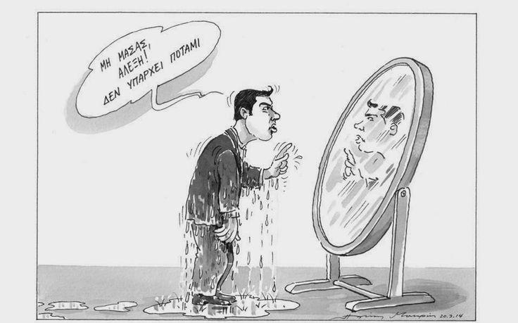 """Ο Τσίπρας και το """"Ποτάμι"""". Γελοιογραφία του Ηλία Μακρή"""