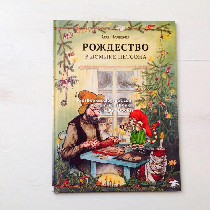 Свен Нурдквист: Рождество в домике Петсона. Обзор. Что почитать ребенку в 6 лет.