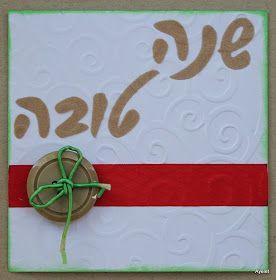 rosh hashanah card making