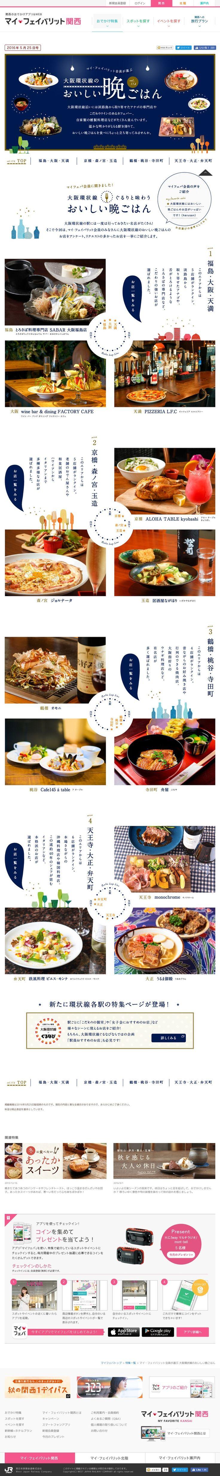 マイフェイバリット関西 おいしい晩御飯  Website 'http://www.my-fav.jp/feature/112/' snapped on Snapito.com