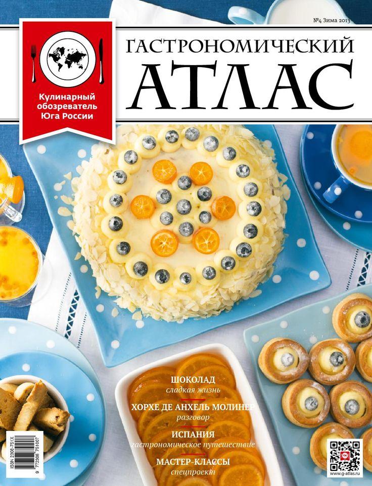 "Гастрономический Атлас – #4 – 2013  Журнал ""Гастрономический Атлас"", Зима 2013"