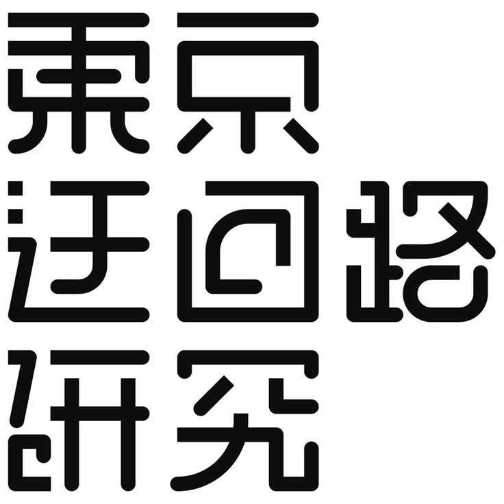 本サイトがオープンしました | 東京迂回路研究