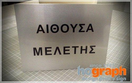 https://flic.kr/p/Ya61wJ | #metalprinting #hographengrave #metaltags #machineplates #engraving  #cnc #xaraktikh #χαραξεις  #vintags #vinlabels #chrometags #plaques #plaketes #pinakides #epathla #xaraktiki #xarakseis #χαραξη #engraving #routing #milling #bestprice #καλύτερη_τιμή #be
