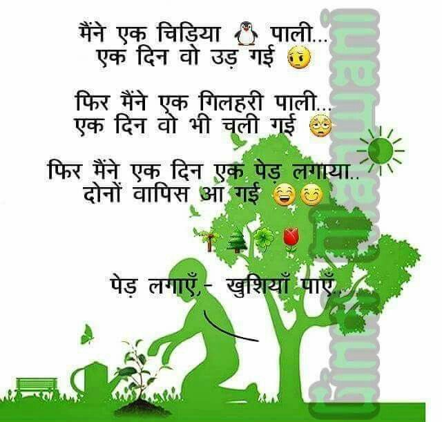 earth day quotes in hindi-#19