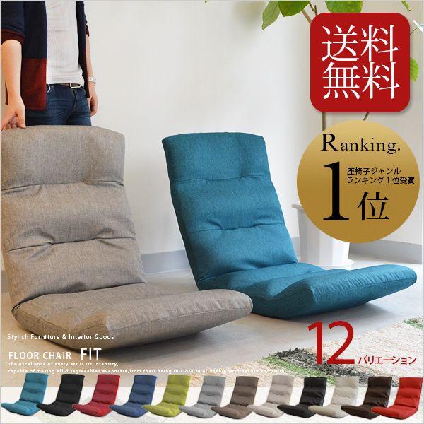 楽天1位の座椅子!高品質日本製のリクライニングチェアー座椅子/座いす/座イス/リクライニングチェア/パーソナルチェア/ファブリック/PVC。【タイムセール5%オフ】座椅子 座椅子/座いす/座イス/リクライニング/チェア/ハイバックチェア/パーソナルチェア/コンパクト/ファブリック/布/PVC/椅子/国産/日本製 楽天受賞 FIT(フィット) 【今だけ送料無料】