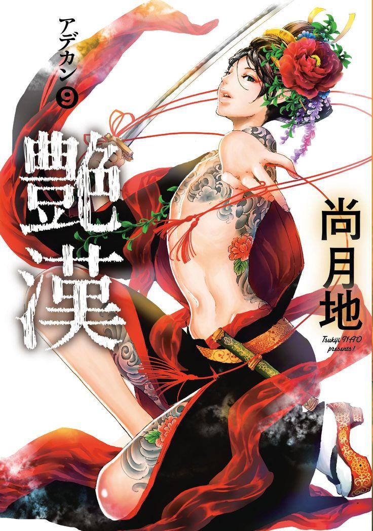 艶漢(9) (ウィングス・コミックス)